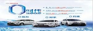 无锡市新洲丰田汽车销售服务有限公司