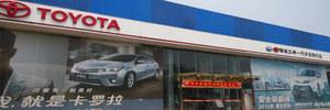 聊城五州丰田汽车销售服务有限公司欢迎您