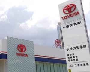 长沙力天丰田汽车销售服务有限公司