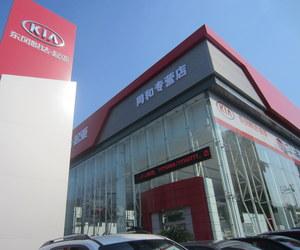 沈阳同和起亚汽车销售服务有限公司