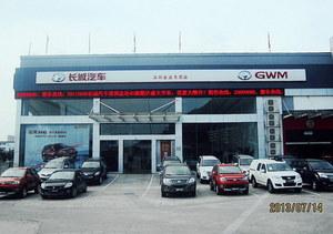 深圳市金达汽车贸易有限公司福永分公司