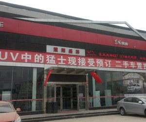 濮阳市盛祥汽贸有限公司