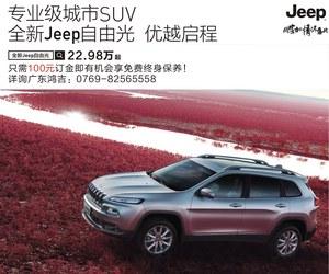 广东鸿吉汽车销售服务有限公司