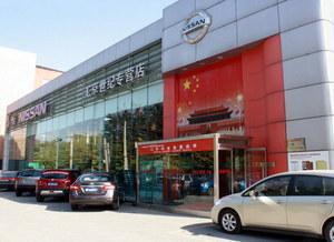 北京汇京世纪汽车贸易发展有限公司