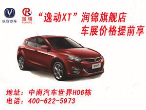 湖南润锦汽车销售服务有限公司