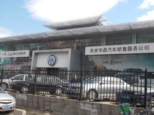 北京华昌汽车销售服务有限公司