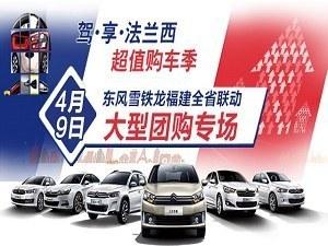 4月9日东风雪铁龙福建全省联动团购专场