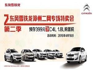 漳州市胜华元汽车销售有限公司
