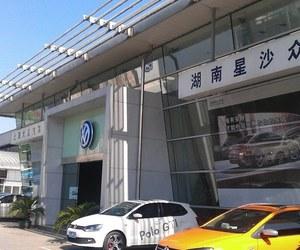 湖南星沙众兴汽车销售有限公司