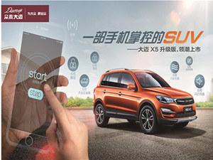 一部手机掌控的SUV 大迈X5升级版领潮上市