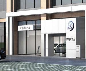 云南新双立汽车销售服务有限责任公司