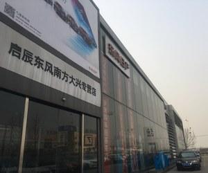 北京三合兴华汽车销售服务有限公司