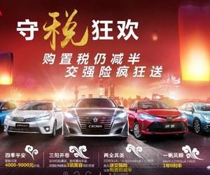莱州安利捷丰田汽车销售服务有限公司