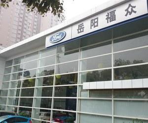 岳阳福众汽车销售服务有限公司