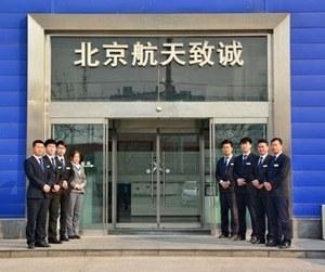 北京航天致诚汽车销售服务有限公司