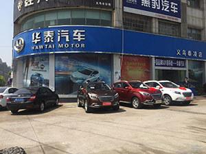 义乌市泰凌汽车销售服务有限公司