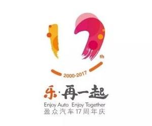 盈众集团17周年启幕!