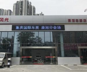 重庆康康汽车销售有限公司