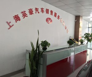 上海英豪汽车销售服务有限公司