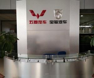 吉林省智成汽车销售服务有限公司
