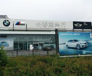 长春宝兴行汽车销售服务有限公司