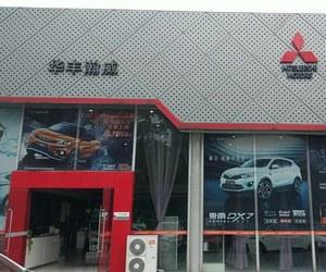 四川华丰瀚威汽车销售维修有限公司龙潭分公司