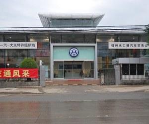 福州永力通汽车贸易有限公司