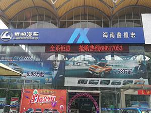 海南鑫檀宏汽车贸易有限公司