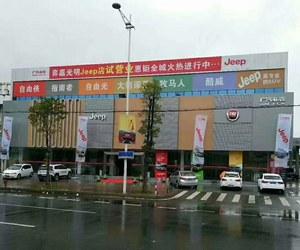 东莞市弈嘉汽车销售服务有限公司