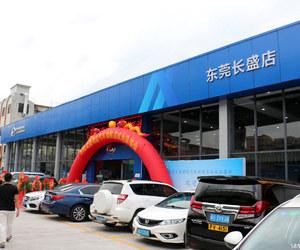 东莞市长盛汽车服务有限公司