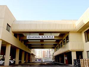 长春辰宇雷克萨斯汽车销售服务有限公司