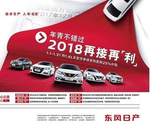 东莞东风南方汽车销售服务有限公司长安分公司