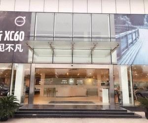 通孚祥(苏州)汽车销售服务有限公司