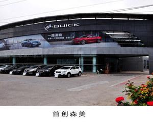 北京首创森美汽车贸易有限公司