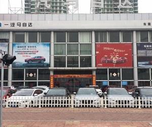东莞市久驰汽车贸易有限公司