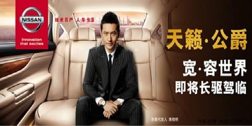 日产新世代天籁 公爵广州车展上市图片