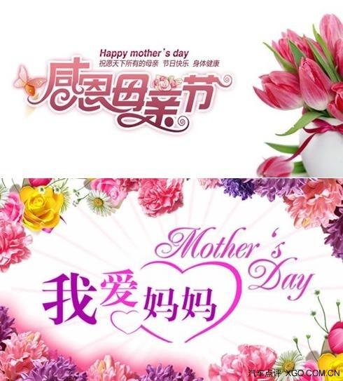 温馨五月花 感恩母亲节