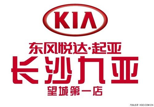 东风悦达起亚品牌是近年来飞速发展的一个品牌