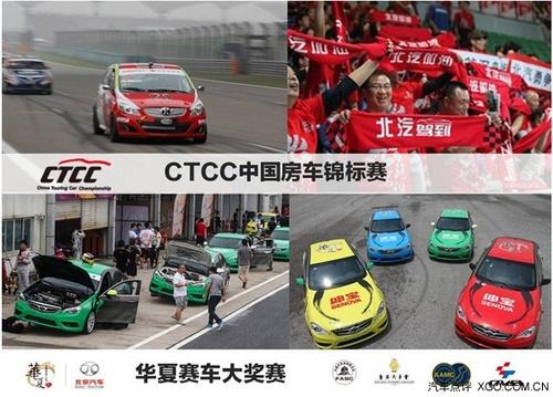 北京e系列与绅宝d70分别在ctcc与华夏杯赛道中验证产品实力高清图片