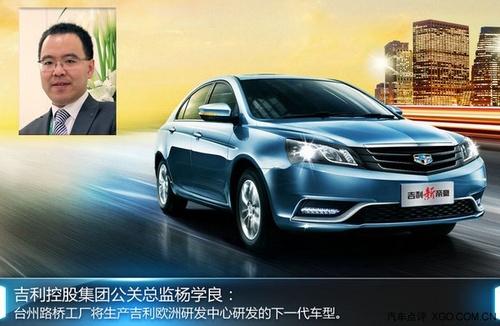 吉利全新SUV代号CX11 将与沃尔沃共线产高清图片