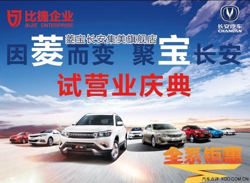 菱宝长安将开辟汽车服务领域的最高境界高清图片