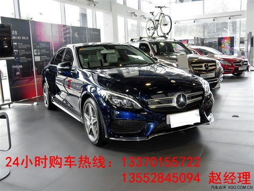 奔驰新款c级轿车报价 15款奔驰c200,c260优惠多少钱