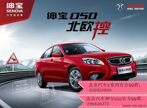 作为一个刚刚上市的新车型,绅宝d50上半年的营销传播以高曝高清图片