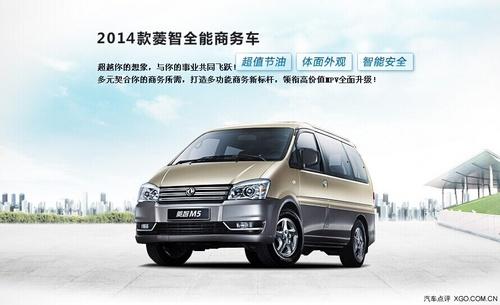 东风风行菱智m5车型亮点 全能商务车高清图片