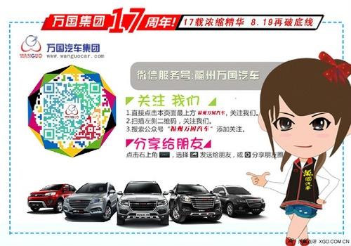 """福州万国汽车   【万国汽车·哈弗快讯】""""双11""""将至 300台高清图片"""