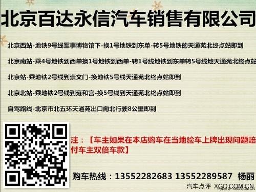 绅宝d50 详情配置 报价图片 耗油 口碑 北京 百 高清图片