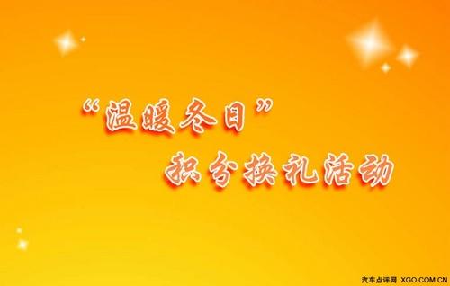 """亚之杰""""温暖冬日""""积分换礼活动"""