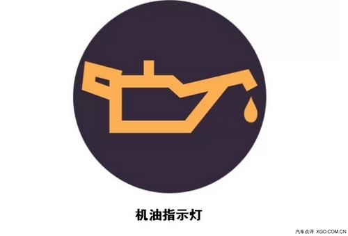 机油指示灯 (紧急指数:★★★★★)