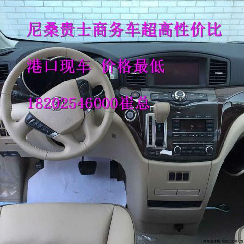 贵仕美规版   细节方面:   日产尼桑贵士   新车拥有傲视同高清图片
