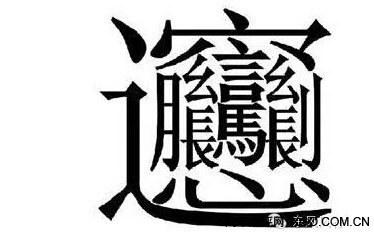 杜海涛一碗面引出史上最难写汉字!_河南伟业汽